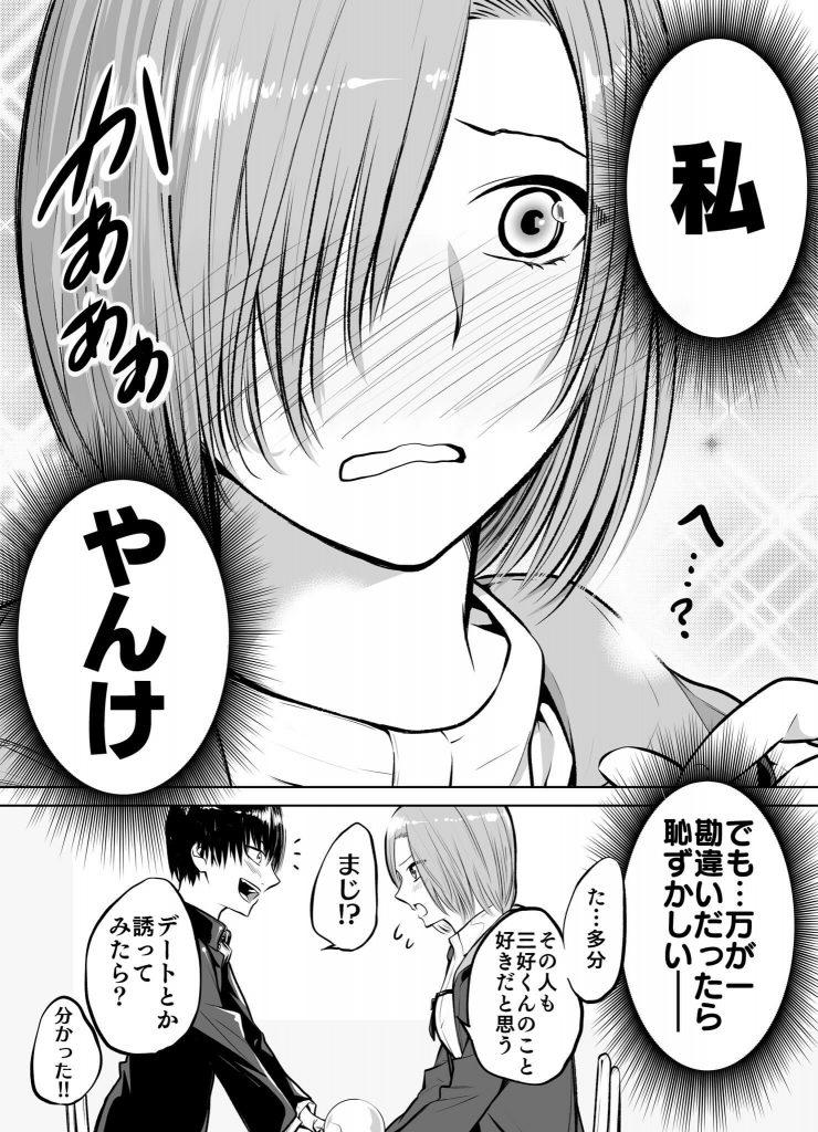 恋占いから始まる高校生の恋模様03
