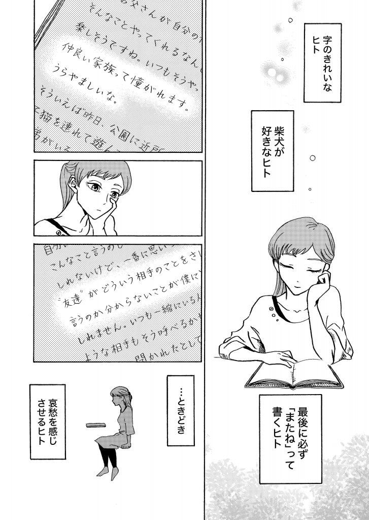 恋の話2-4