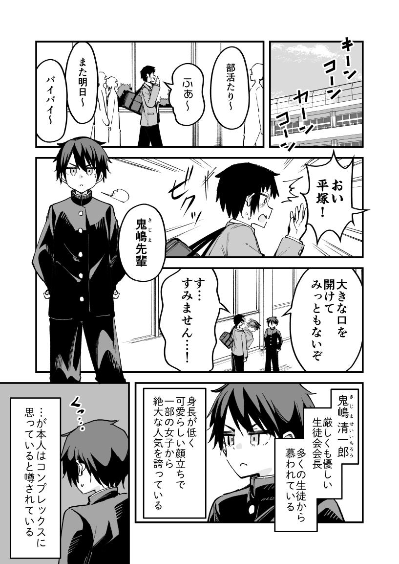 〇〇だらけのハーレム漫画5