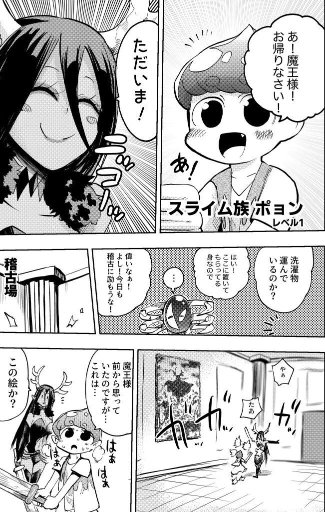 レベル999の魔王ちゃんとレベル1のスライムくんのお話2 2