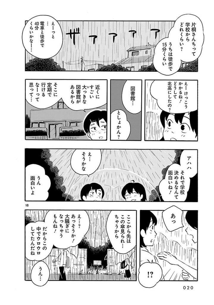 空欄女子高生5-2