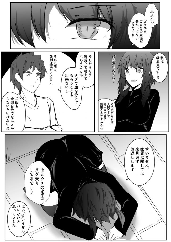 ダメ吸血鬼04