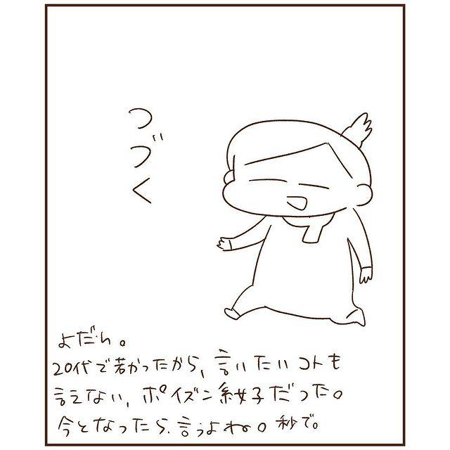 mosmosgomesuda•フォローする - 640w (7)