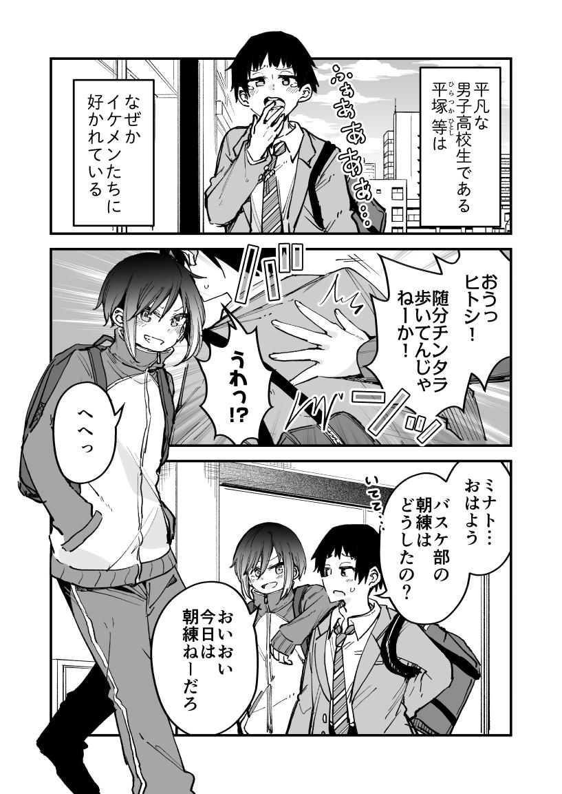 〇〇だらけのハーレム漫画1