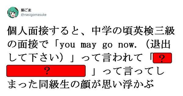 【クイズ】面接官の心を一瞬でザワつかせた「ひとこと英語」に笑ったwww