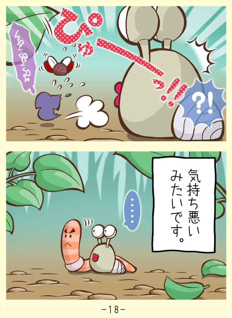 変なダンゴ虫くん (18)