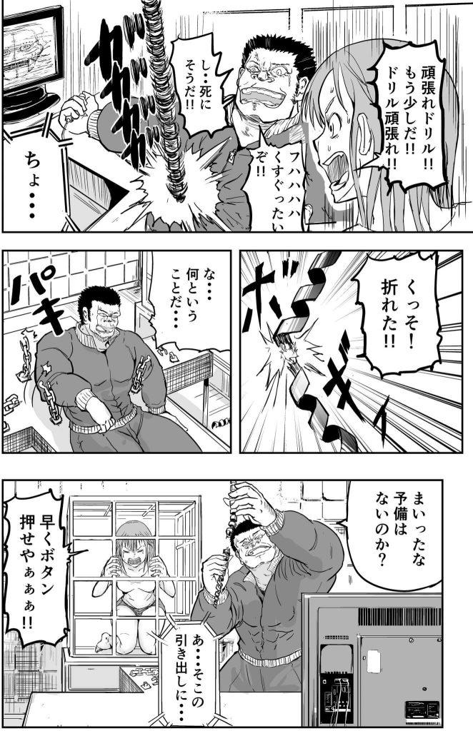 ゴリ先12-4
