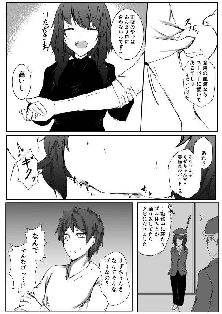 ダメ吸血鬼03