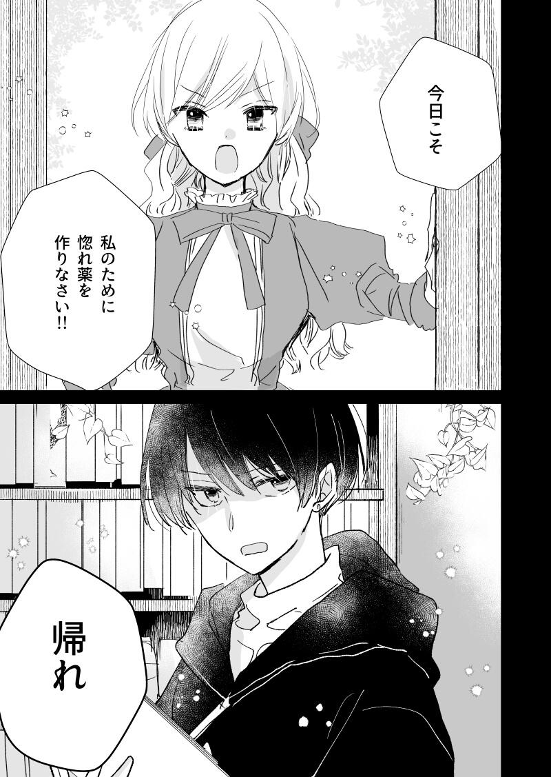 ツンデレ姫様01