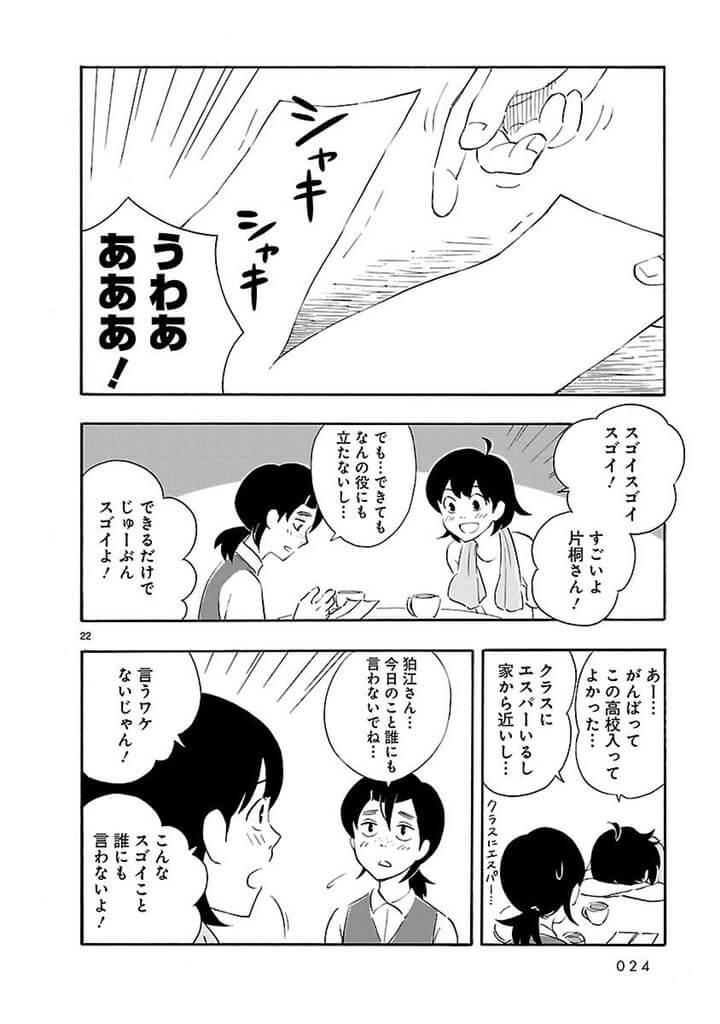 空欄女子高生6-2