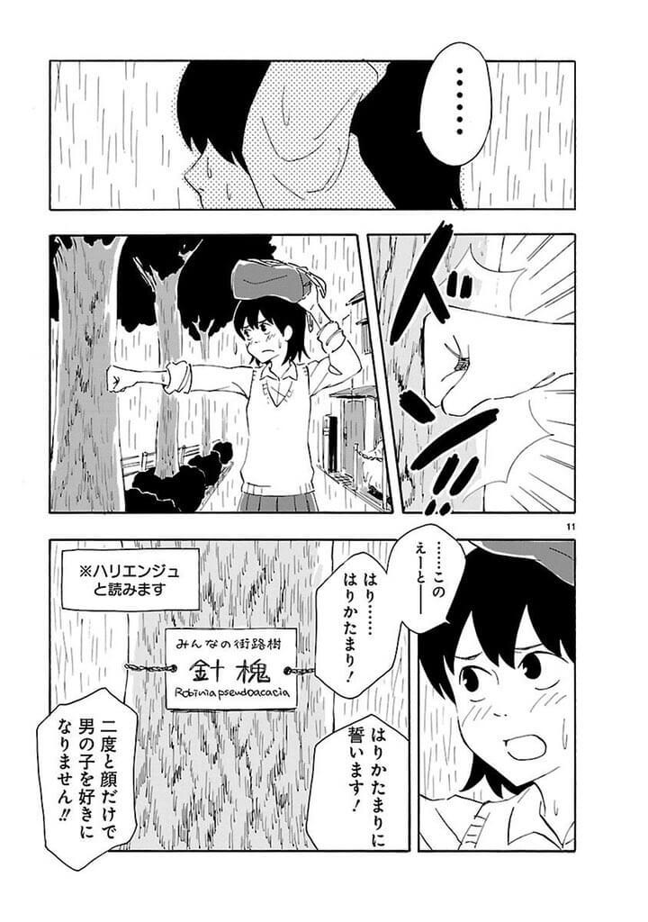 空欄女子高生3-3