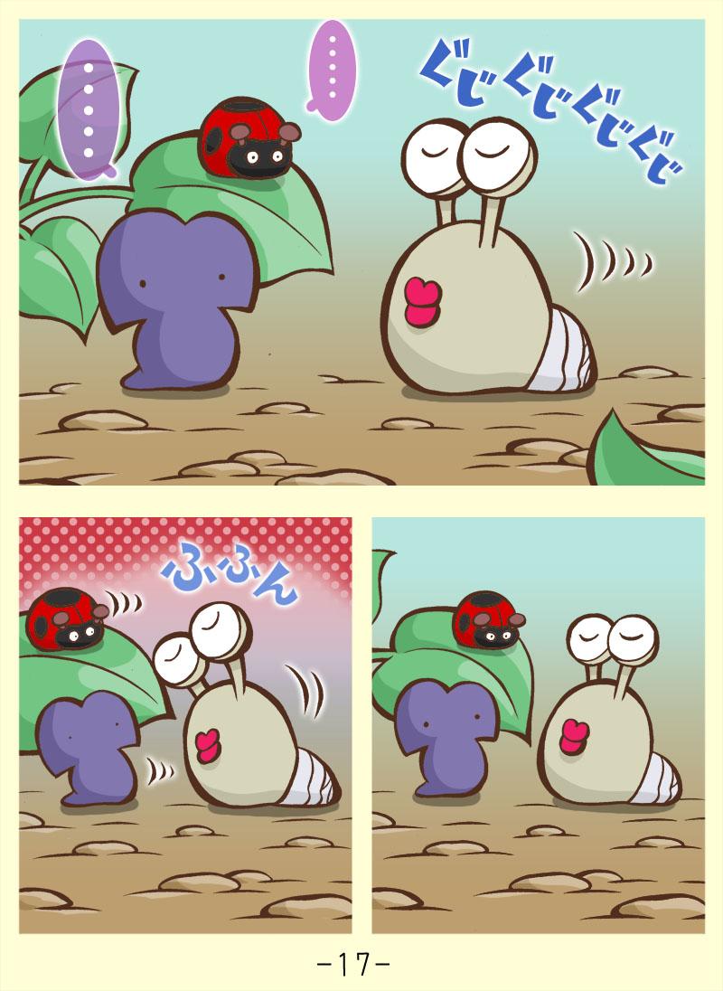 変なダンゴ虫くん (17)