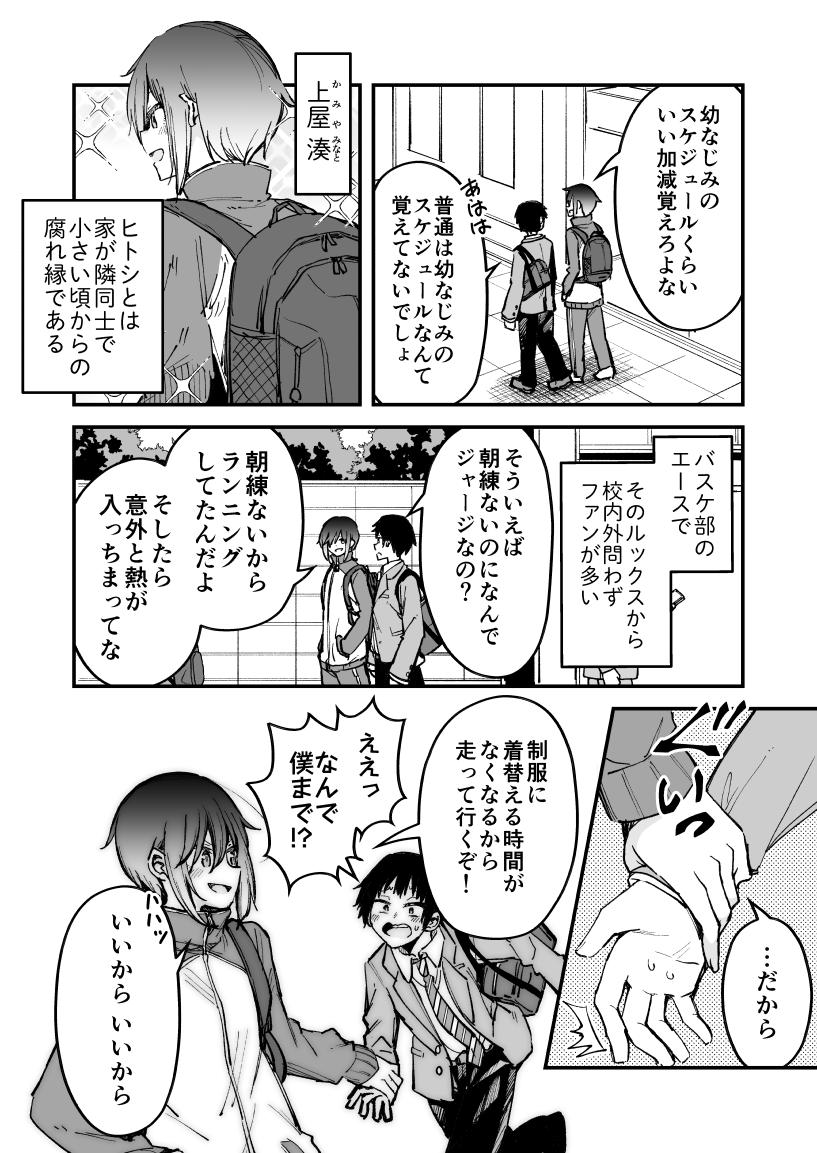 〇〇だらけのハーレム漫画2