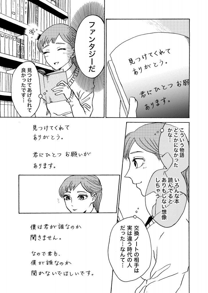 恋の話2-1