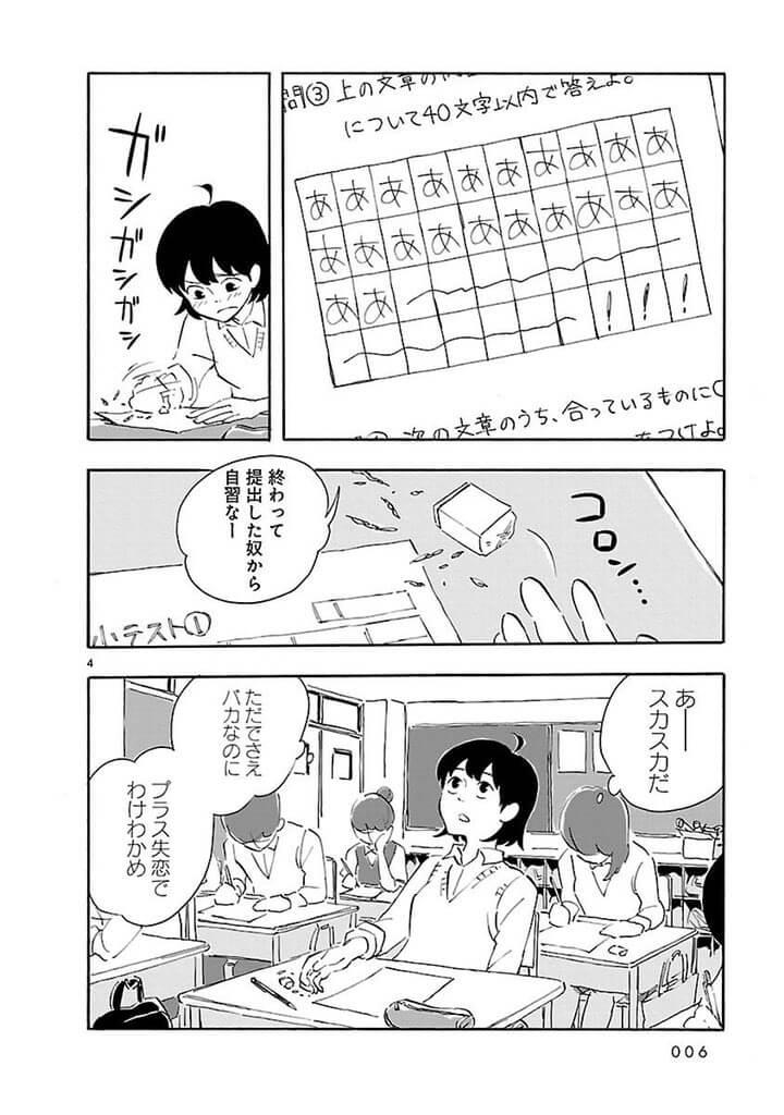 空欄女子高生1-4