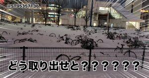「真冬の雪国」と「そこで暮らす猛者たち」をナメてはいけない 8選