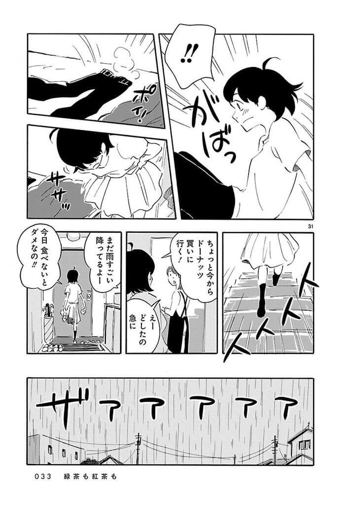 空欄女子高生8-3