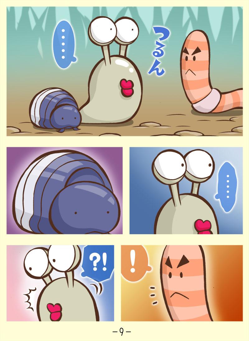 変なダンゴ虫くん (9)