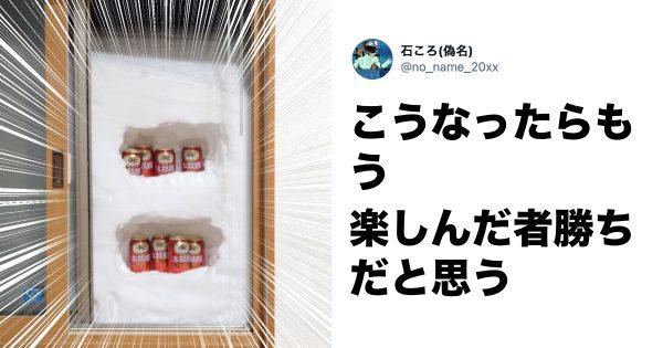 【大雪を冷蔵庫に】ピンチを「ポジティブ発想法」で乗り越えた人々 8選