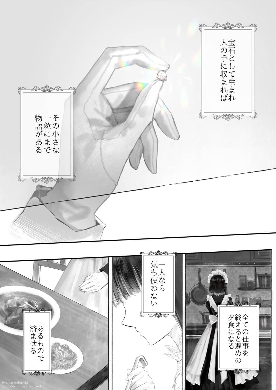 宝石商のメイド3-1
