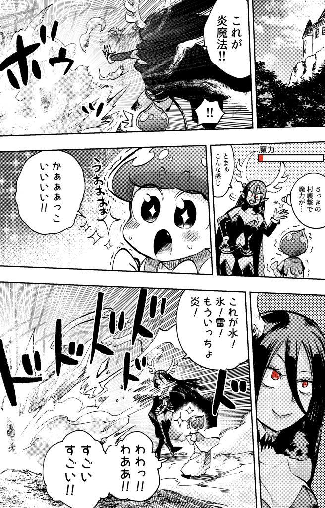 レベル999の魔王ちゃんとレベル1のスライムくんのお話4 3