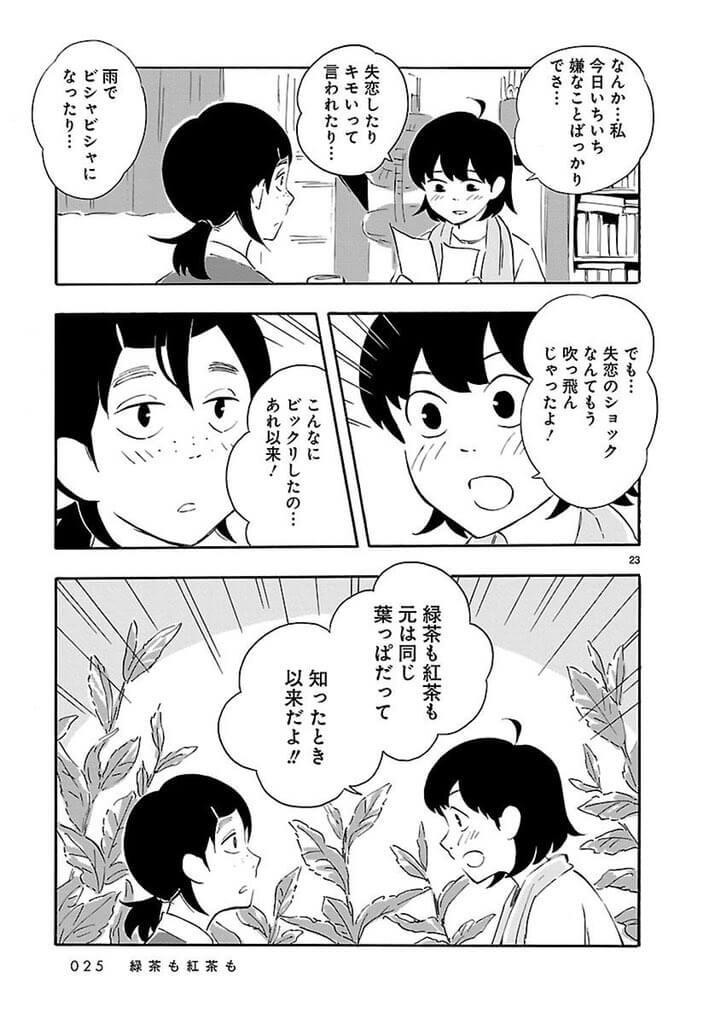 空欄女子高生6-3