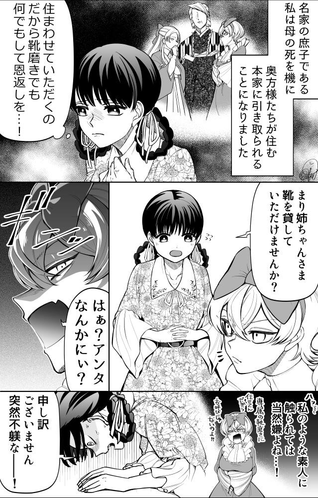 履き物編1-1