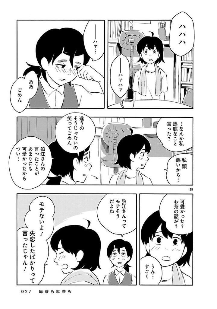 空欄女子高生7-1