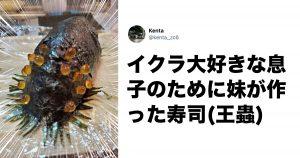 【王蟲寿司】再現度120%のジブリ飯が最高だ〜っ! 10選