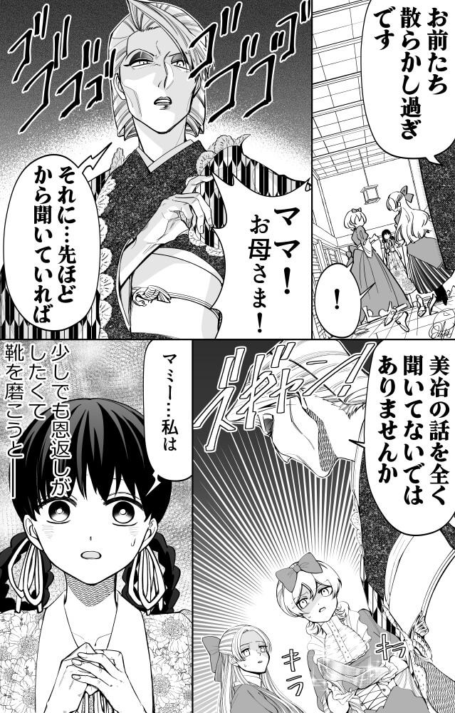 履き物編1-3