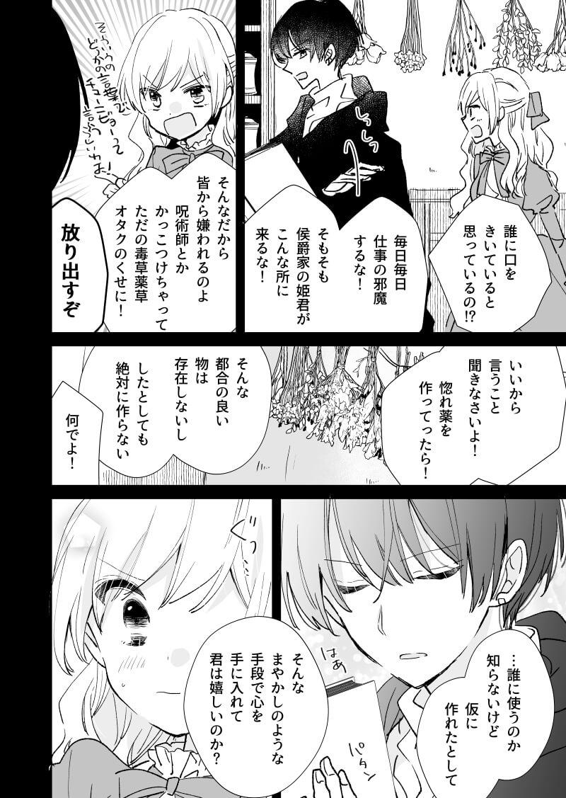ツンデレ姫様02