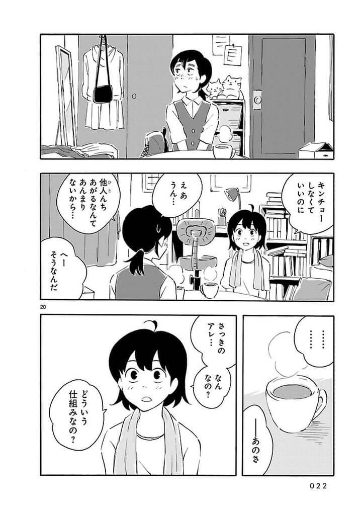 空欄女子高生5-4