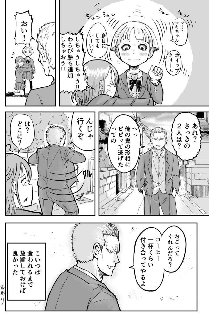 ゴリ先13-4
