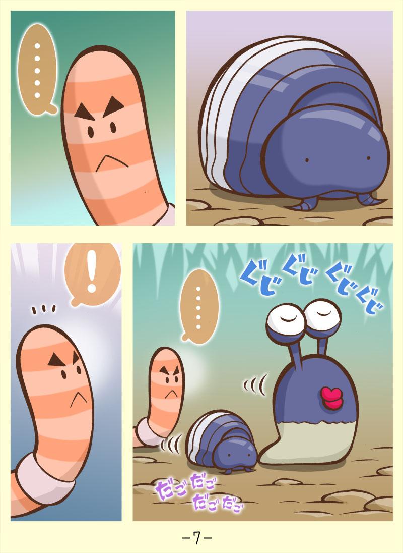 変なダンゴ虫くん (7)