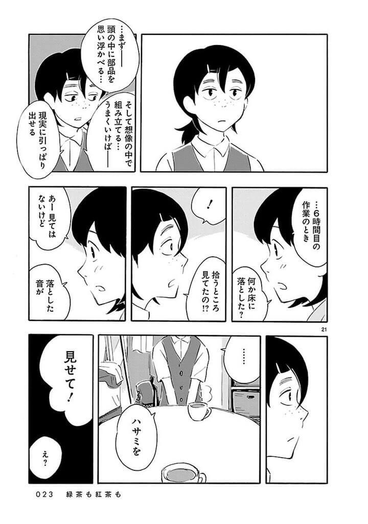 空欄女子高生6-1