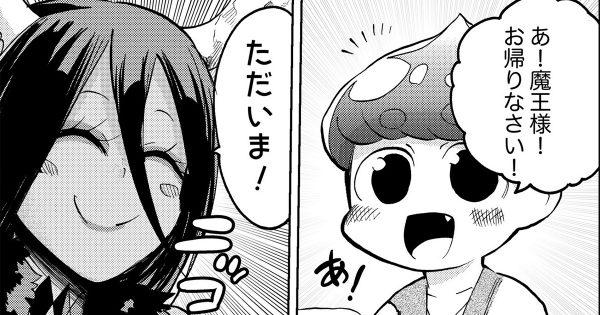 レベル999の魔王ちゃんとレベル1のスライムくんのお話2~4eye