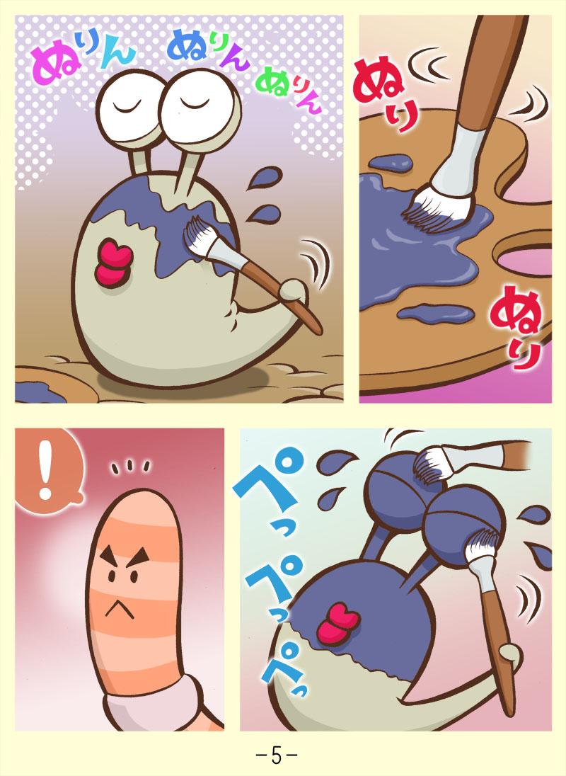 変なダンゴ虫くん (5)