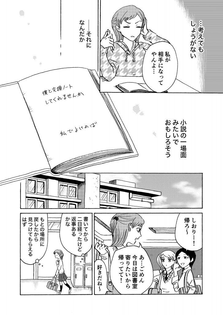 恋の話1-4