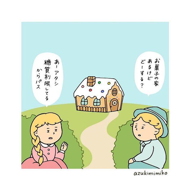 azukimimiko2•フォローする - 640w (1)