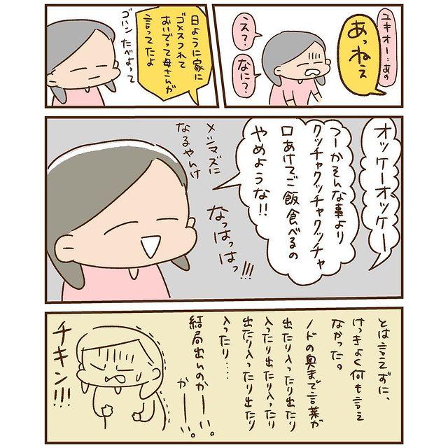 mosmosgomesuda•フォローする - 640w (4)