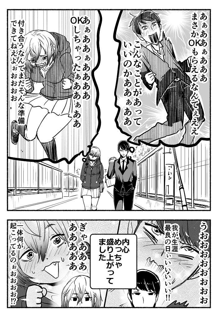 ポーカーフェイス同士04