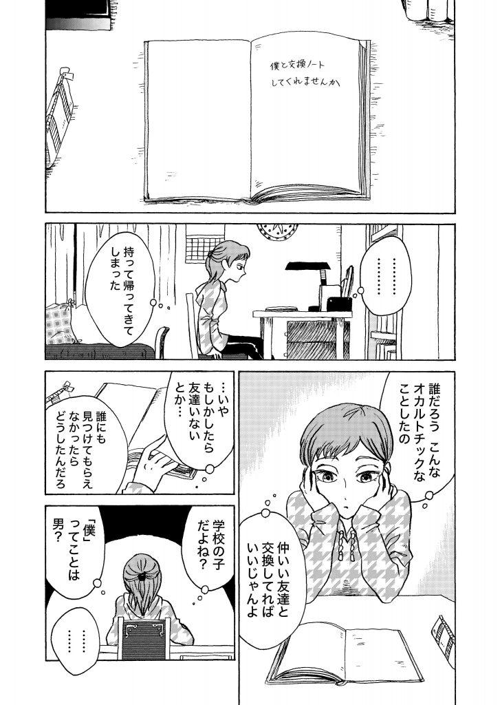 恋の話1-3