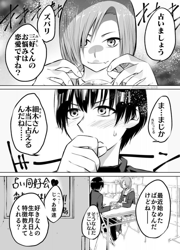 恋占いから始まる高校生の恋模様01