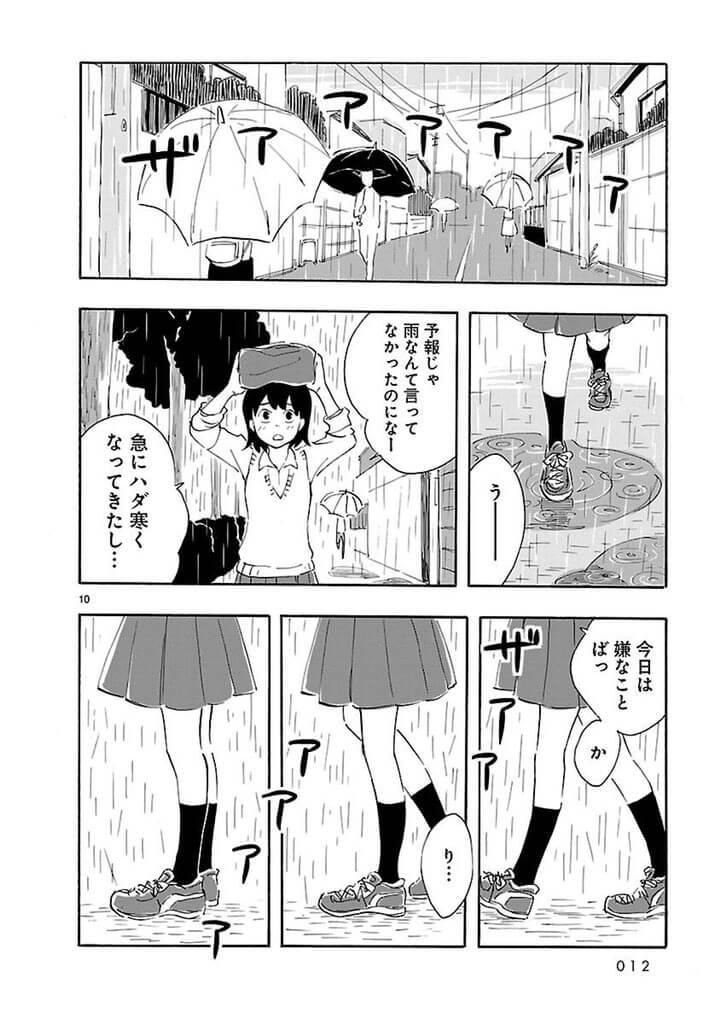空欄女子高生3-2
