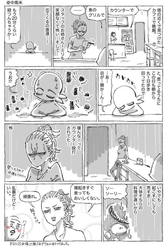 旅日記02