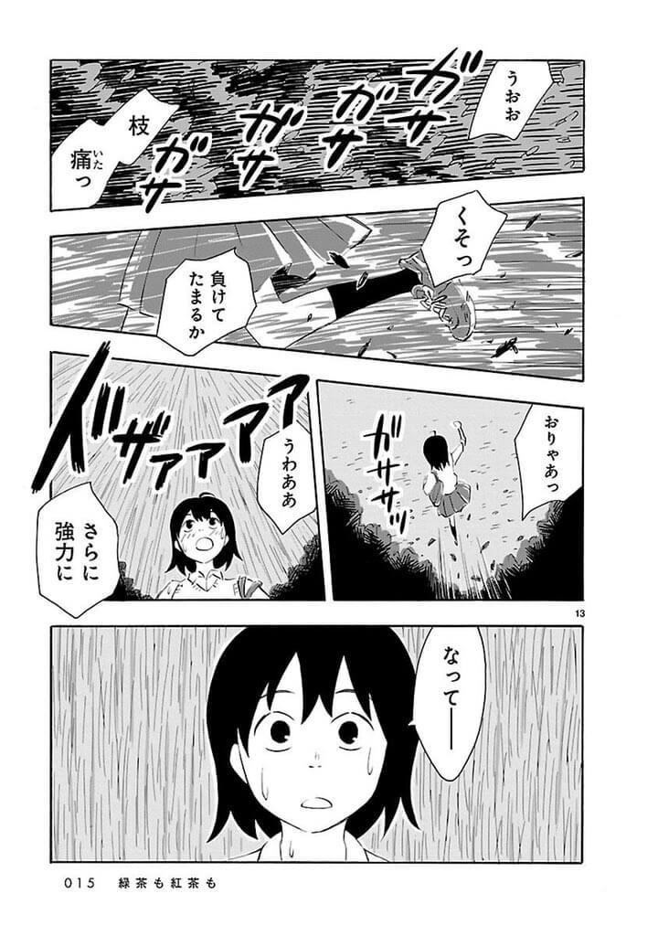 空欄女子高生4-1