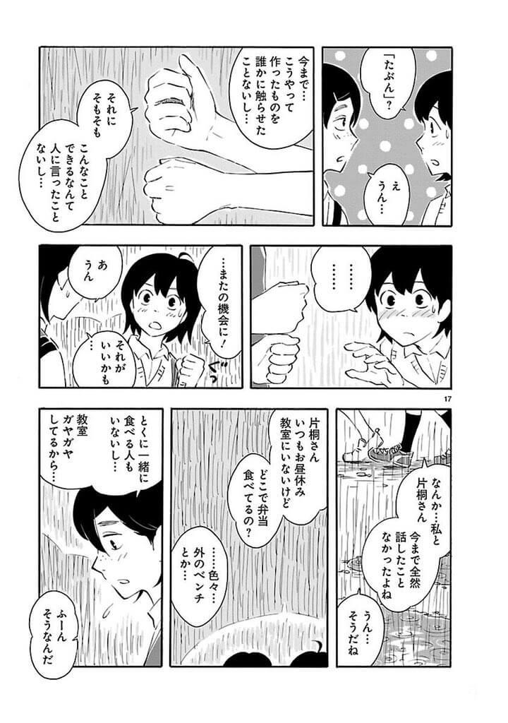 空欄女子高生5-1