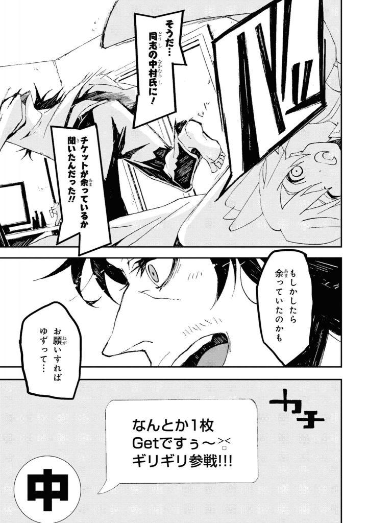 伝説の殺し屋3-3