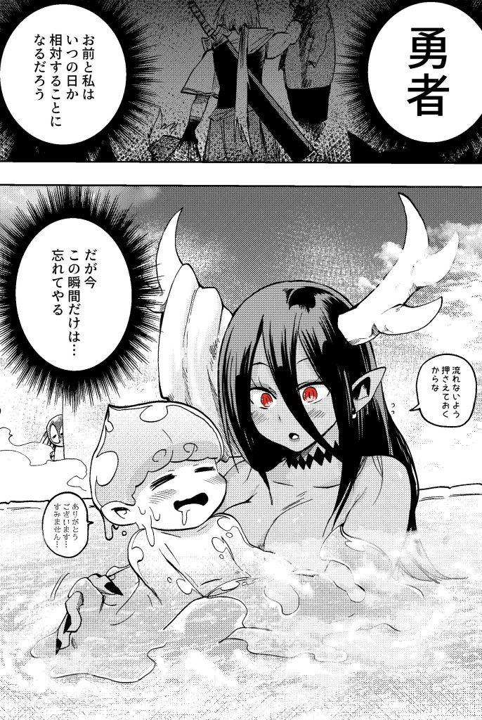レベル999の魔王ちゃんとレベル1のスライムくんのお話3 4