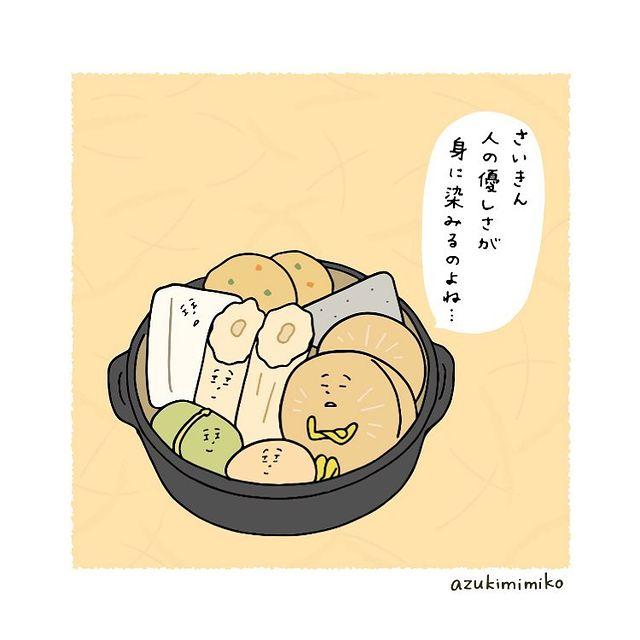 azukimimiko2•フォローする - 640w (10)